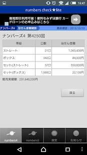Androidアプリ「ナンバーズ宝くじの当選確認|numbers check」のスクリーンショット 2枚目
