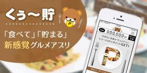 Androidアプリ「くぅ〜貯/飲食店に行くだけでポイントが貯まる美味しいアプリ」のスクリーンショット 1枚目