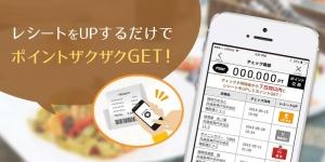 Androidアプリ「くぅ〜貯/飲食店に行くだけでポイントが貯まる美味しいアプリ」のスクリーンショット 4枚目