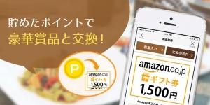 Androidアプリ「くぅ〜貯/飲食店に行くだけでポイントが貯まる美味しいアプリ」のスクリーンショット 5枚目