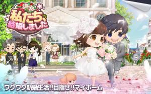 Androidアプリ「私たち、結婚しました」のスクリーンショット 1枚目