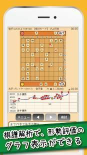 Androidアプリ「ぴよ将棋 - 40レベルで初心者から高段者まで楽しめる・無料の高機能将棋アプリ」のスクリーンショット 2枚目