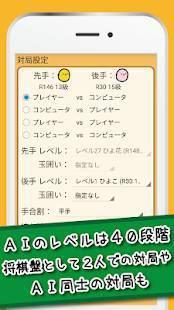 Androidアプリ「ぴよ将棋 - 40レベルで初心者から高段者まで楽しめる・無料の高機能将棋アプリ」のスクリーンショット 3枚目