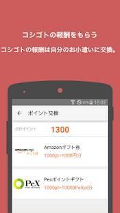 Androidアプリ「コシゴト-スキマ時間で稼げる副収入アプリ」のスクリーンショット 2枚目