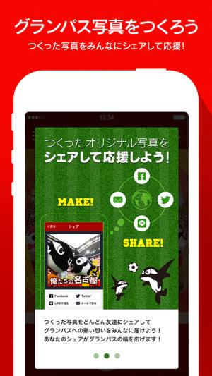 Androidアプリ「グラ写ポ」のスクリーンショット 3枚目