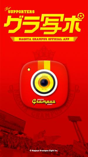 Androidアプリ「グラ写ポ」のスクリーンショット 1枚目