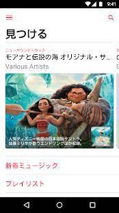 Androidアプリ「Apple Music」のスクリーンショット 3枚目