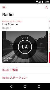 Androidアプリ「Apple Music」のスクリーンショット 4枚目