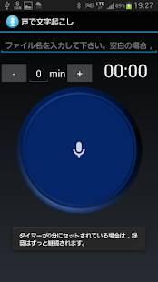 Androidアプリ「声で文字起こし(簡易ボイスレコーダー付き)・有料版」のスクリーンショット 5枚目