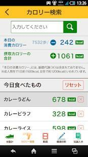 Androidアプリ「健増くん」のスクリーンショット 4枚目