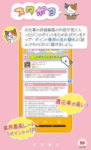 Androidアプリ「本当にタダで有料スタンププレゼント! スタポヨ」のスクリーンショット 4枚目