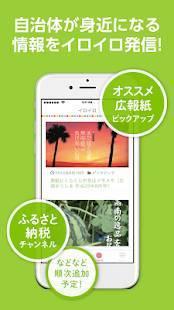 Androidアプリ「マチイロ: 自治体のニュースで住むまちをもっと好きになる」のスクリーンショット 5枚目