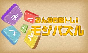 Androidアプリ「みんなの脳トレ!モジパズル」のスクリーンショット 3枚目