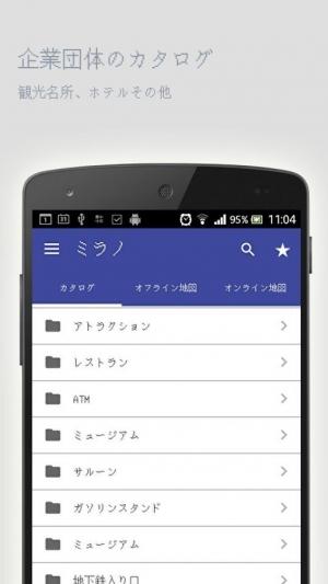 Androidアプリ「ミラノ」のスクリーンショット 2枚目