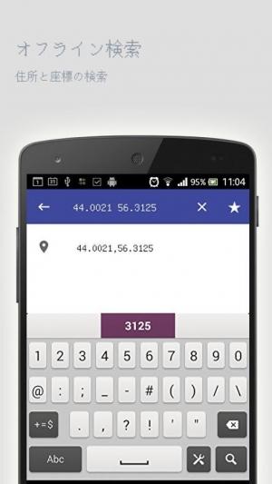 Androidアプリ「ミラノ」のスクリーンショット 4枚目
