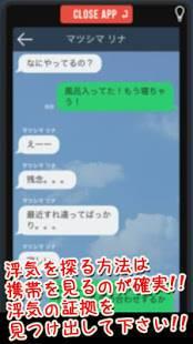 Androidアプリ「謎解き・脱出ゲーム:マヂヤミ彼女 〜リアルホラー系ゲーム〜」のスクリーンショット 2枚目