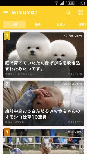 Androidアプリ「トレンド動画まとめMIRUYO 無料で毎日100本更新中」のスクリーンショット 5枚目