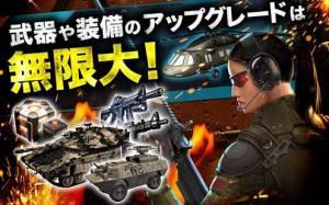 Androidアプリ「モバイルストライク【Mobile Strike】」のスクリーンショット 5枚目