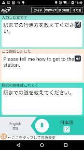 Androidアプリ「VoiceTra(ボイストラ) - 音声翻訳」のスクリーンショット 1枚目