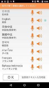 Androidアプリ「VoiceTra(ボイストラ) - 音声翻訳」のスクリーンショット 2枚目