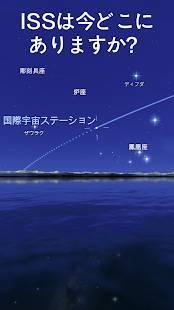 Androidアプリ「Star Walk 2 Free - 夜空ガイド:スター、星座、衛星、惑星を昼夜に見る」のスクリーンショット 5枚目