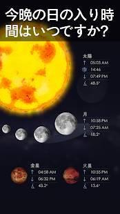 Androidアプリ「Star Walk 2 Free - 夜空ガイド:スター、星座、衛星、惑星を昼夜に見る」のスクリーンショット 4枚目