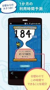 Androidアプリ「スマホ利用時間チェッカー~今月はどのくらい使う?予測アプリ」のスクリーンショット 2枚目