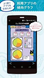 Androidアプリ「スマホ利用時間チェッカー~今月はどのくらい使う?予測アプリ」のスクリーンショット 5枚目
