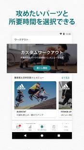 Androidアプリ「adidas Training - 自重トレーニング専用筋トレアプリ by runtastic」のスクリーンショット 4枚目