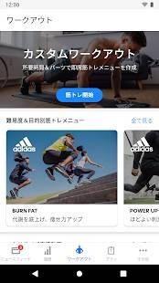 Androidアプリ「自重筋トレメニュー作成・記録 - Runtastic Results」のスクリーンショット 4枚目