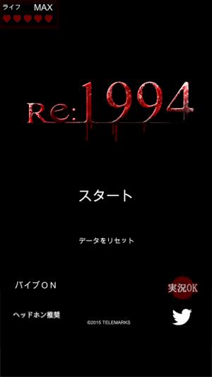 Androidアプリ「[脱出ホラー]Re:1994」のスクリーンショット 1枚目