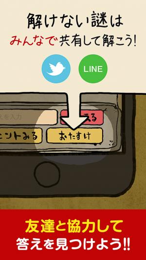 Androidアプリ「謎解き×隠された秘宝」のスクリーンショット 4枚目