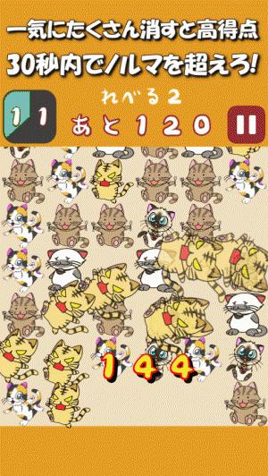 Androidアプリ「ぱずねこ 猫なぞり爽快パズル」のスクリーンショット 2枚目