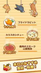 Androidアプリ「ハントクック -狩りからはじまるジビエ料理のレストラン-」のスクリーンショット 2枚目