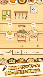 Androidアプリ「ハントクック -狩りからはじまるジビエ料理のレストラン-」のスクリーンショット 4枚目