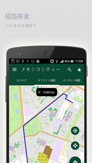 Androidアプリ「メキシコシティー」のスクリーンショット 3枚目