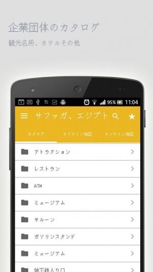 Androidアプリ「サファガ、エジプト」のスクリーンショット 2枚目