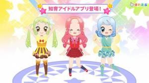 Androidアプリ「親子で楽しく知育!アイドル学習カツドウ!」のスクリーンショット 5枚目