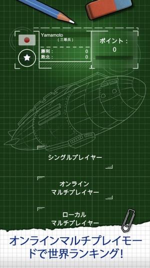 Androidアプリ「エアーバトル - 航空部隊 - Air Fleet」のスクリーンショット 5枚目