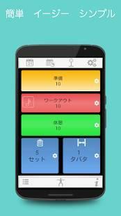 Androidアプリ「Tabata Timer - タバタタイマー Ad Free」のスクリーンショット 1枚目