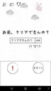 Androidアプリ「お前、クリアできんの?」のスクリーンショット 3枚目