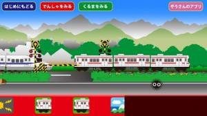 Androidアプリ「でんしゃでかんかん【電車・新幹線と遊ぼう】」のスクリーンショット 3枚目