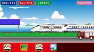 Androidアプリ「でんしゃでかんかん【電車・新幹線と遊ぼう】」のスクリーンショット 2枚目