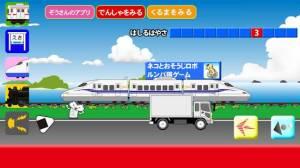 Androidアプリ「【電車・新幹線を走らせよう】でんしゃスイスイ」のスクリーンショット 1枚目