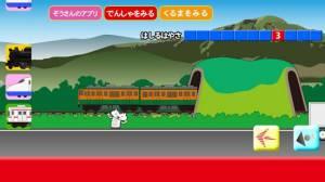 Androidアプリ「【電車・新幹線を走らせよう】でんしゃスイスイ」のスクリーンショット 3枚目