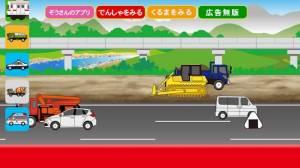 Androidアプリ「【のりもの・働く車で遊ぼう】はたらくくるまブーブー」のスクリーンショット 4枚目