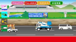 Androidアプリ「【のりもの・働く車で遊ぼう】はたらくくるまブーブー」のスクリーンショット 5枚目