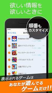 Androidアプリ「全てのスマホゲームを完全攻略「ゲーマグ」無料 最強攻略アプリ」のスクリーンショット 5枚目