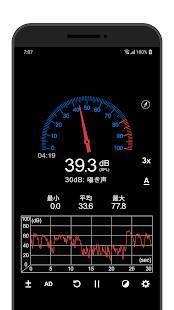 Androidアプリ「騒音測定器 (Sound Meter)」のスクリーンショット 3枚目