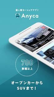 Androidアプリ「Anyca (エニカ) - 乗ってみたいクルマに出会えるカーシェアアプリで個人間カーシェアリング」のスクリーンショット 1枚目
